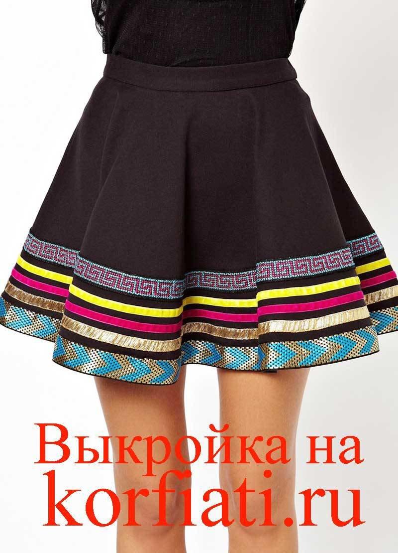 Подростки выкройка девочки юбка фото 39