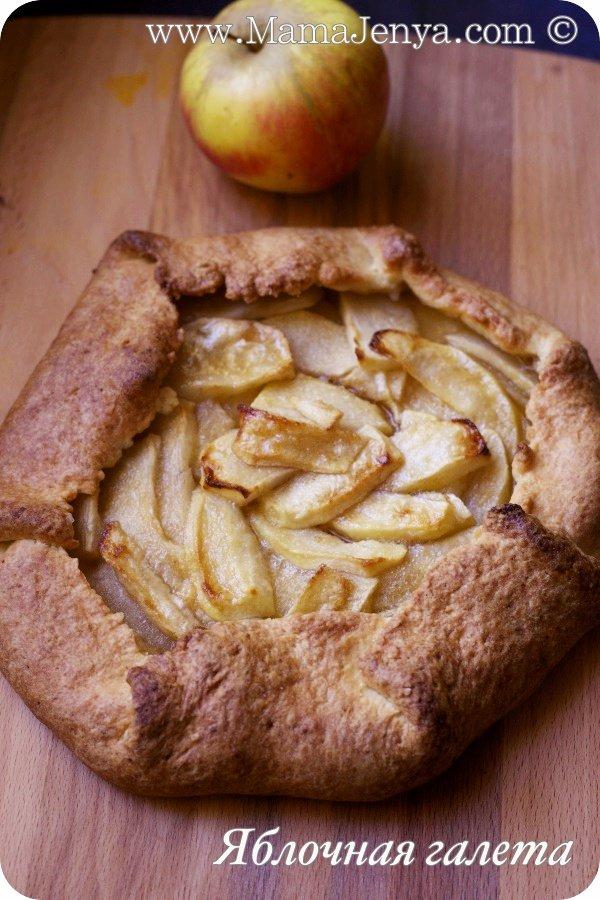 Яблочная галета рецепт с фото