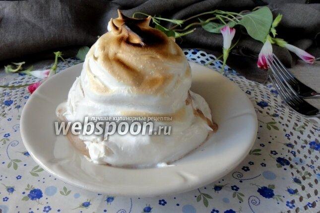 Торт аляска рецепт с фото