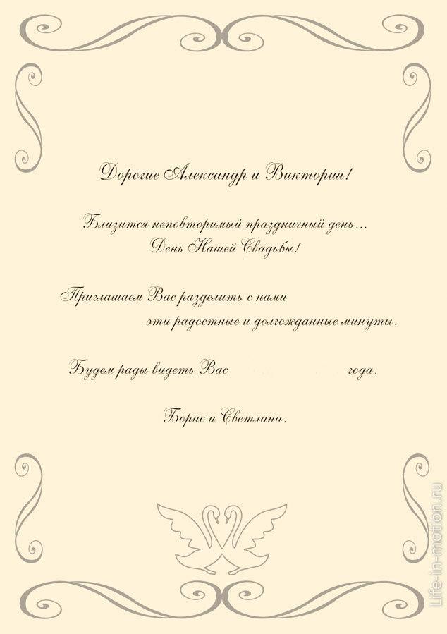 Днем рождения, шаблон свадебного приглашения в ворде