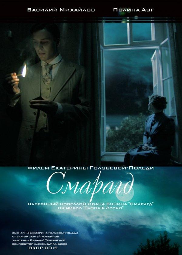 The Collection фильмы на ютубе русские новинки 2015 2016