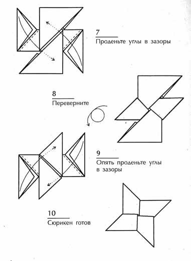 Сюрикен оригами - схема3