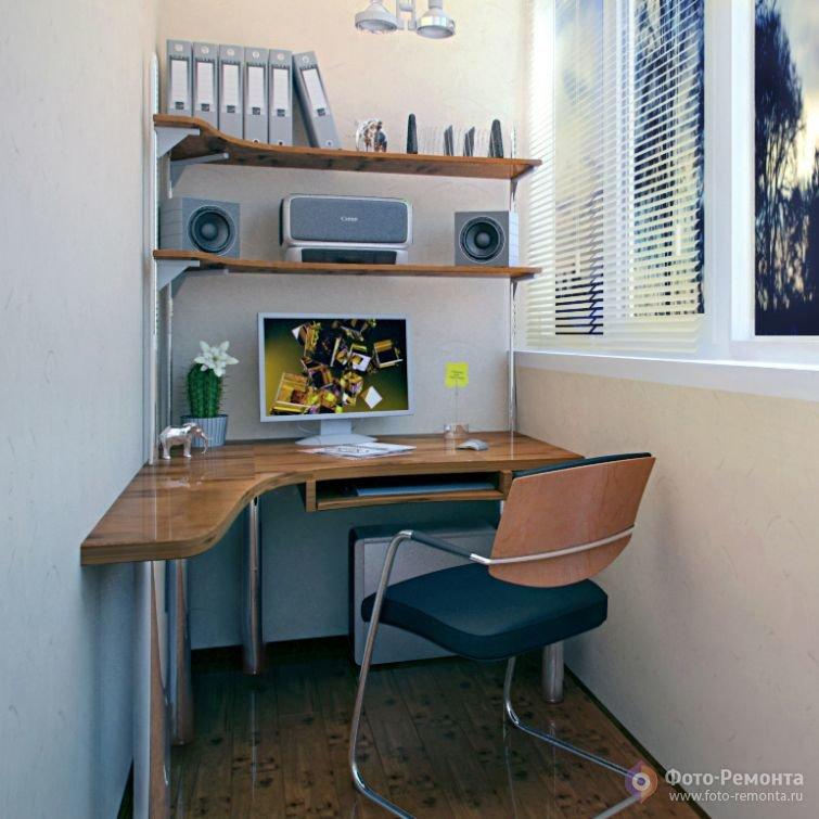 Дизайн балконного кабинета следует ориентировать на общее стилевое решение квартиры, поскольку слишком ярко выделяющийся кабинет может стать лишним в интерьере квартиры.