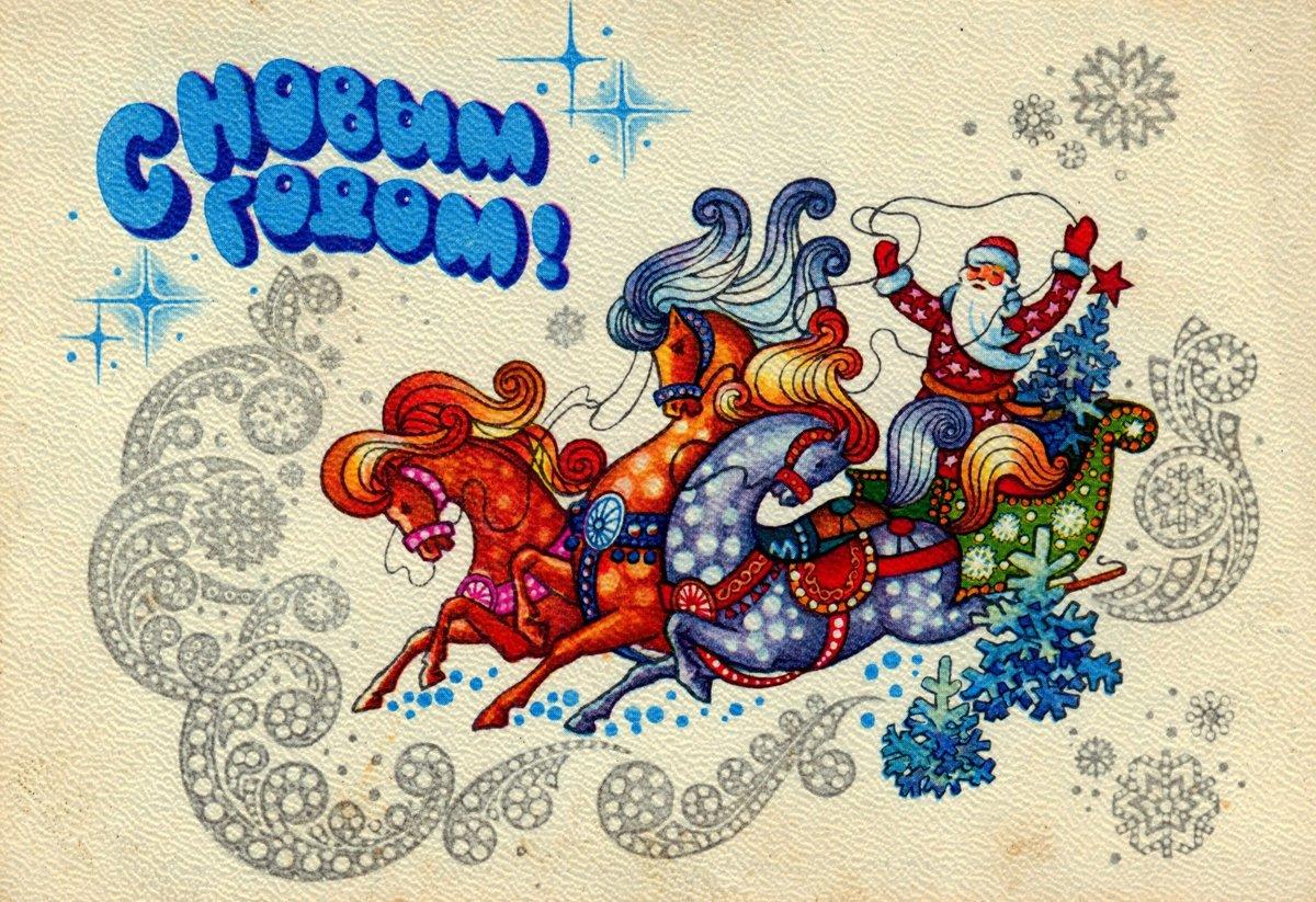 Поздравление с новым годом в открытках ссср
