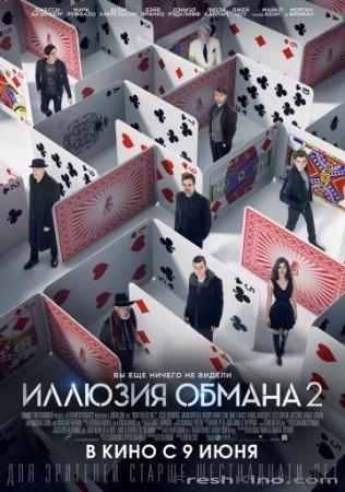 Фильм Иллюзия обмана 2 / Now You See Me 2 (2016) вы можете скачать бесплатно через торрент на Freshkino.com.
