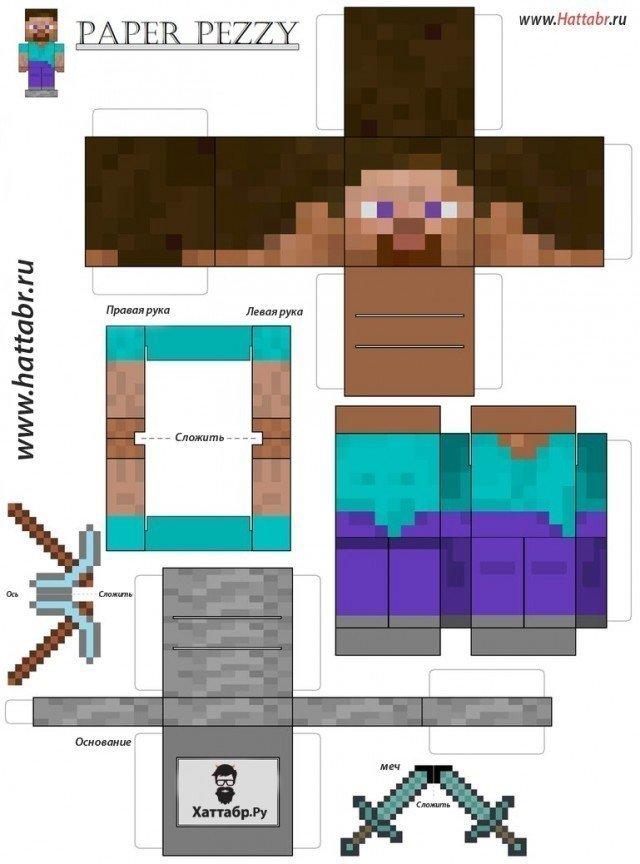 Как Сделать персонажа Майнкрафт из бумаги (Paper Pezzy Steve Minecraft) | Хаттабр.Ру