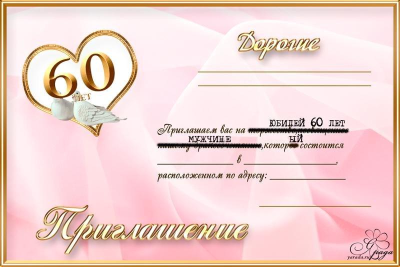 Пожеланиями, образцы открыток приглашения на свадьбу