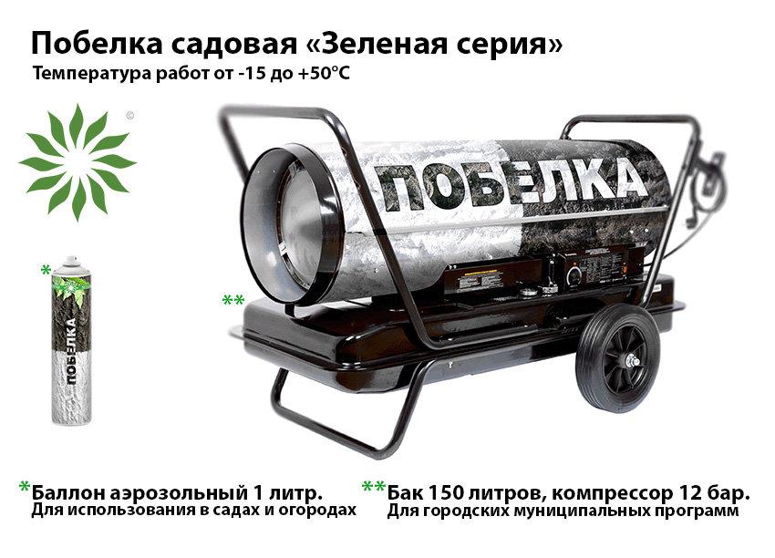 Pobelka 200L 03
