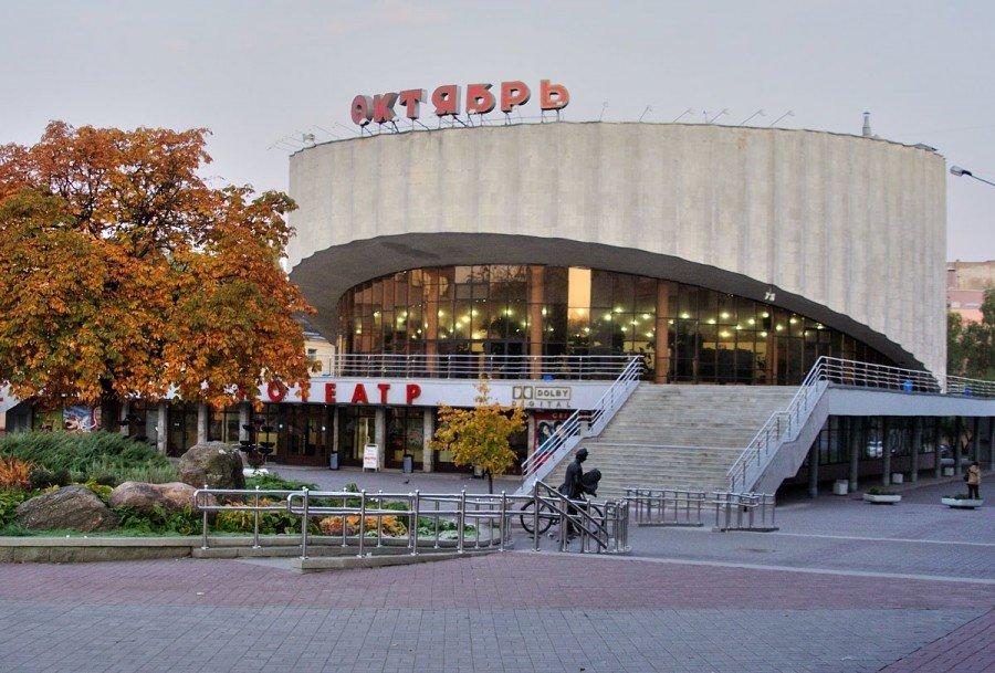 Октябрь кинотеатр картинки
