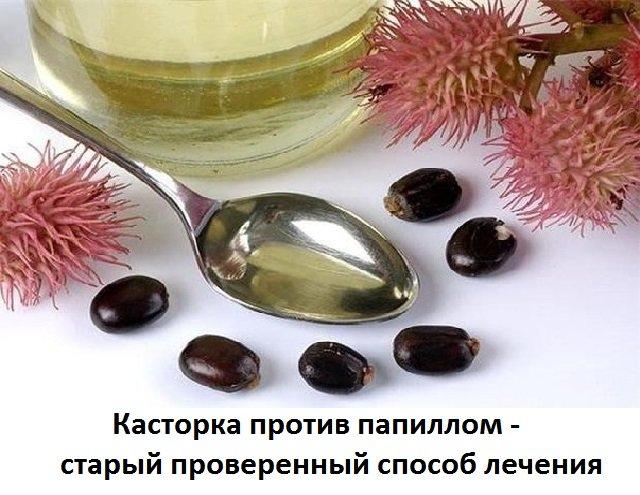 лечение папиллом касторовым маслом отзывы