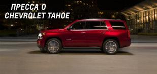 В Chevrolet мы создаем автомобили, которые соответствуют вашему стилю жизни, обладают высокой надежностью, оснащены полезным оборудованием и отличаются привлекательным дизайном.