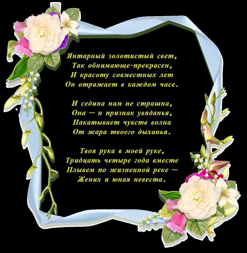 Москва зима, 35 лет свадьбы поздравления в картинках