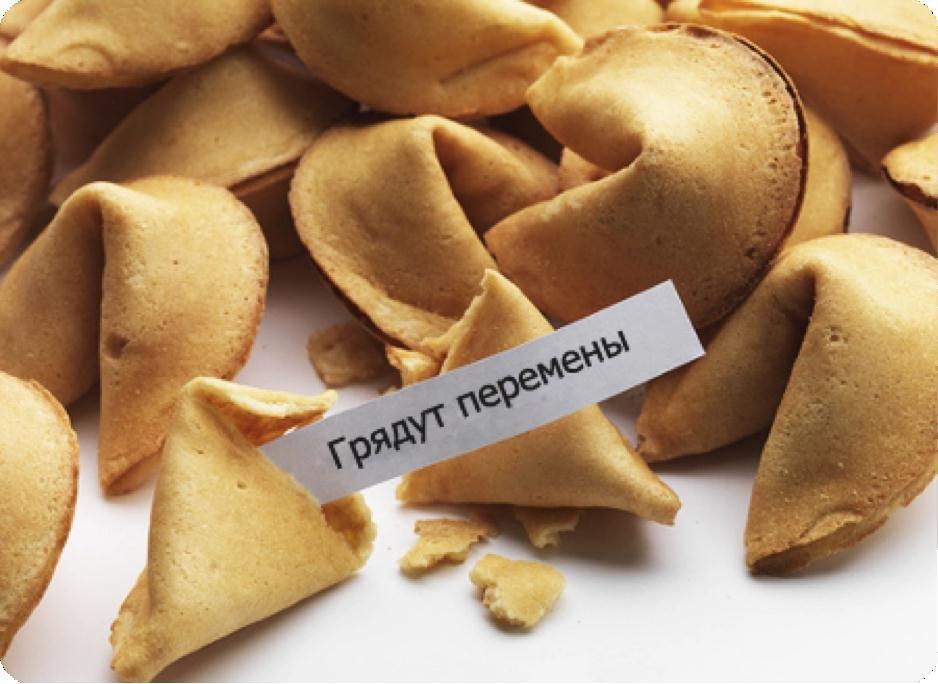 Картинки печенья с предсказаниями