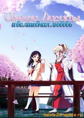 Этот коротенький сериал расскажет нам о застенчивой старшекласснице Фусими Инари, которая живёт при храме богини лисы и с детства обожает животных.