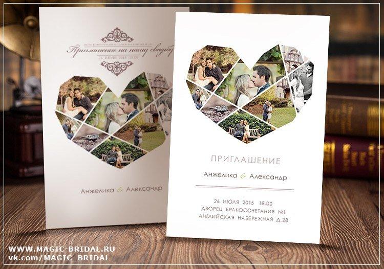 Пригласительные на свадьбу с фото