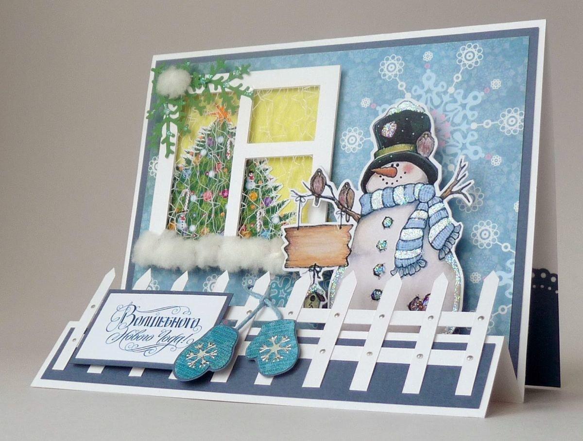 Открытка день, объемная открытка с новым годом