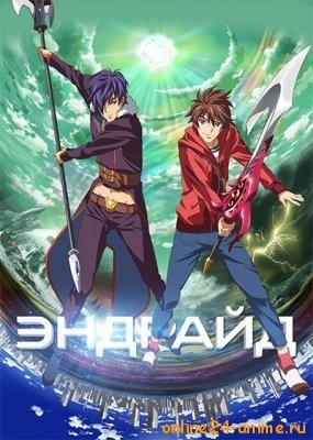 Все основные действия аниме проходят в подземном мире, мире под названием Эндра. Первый главный герой это Асанага Шун.