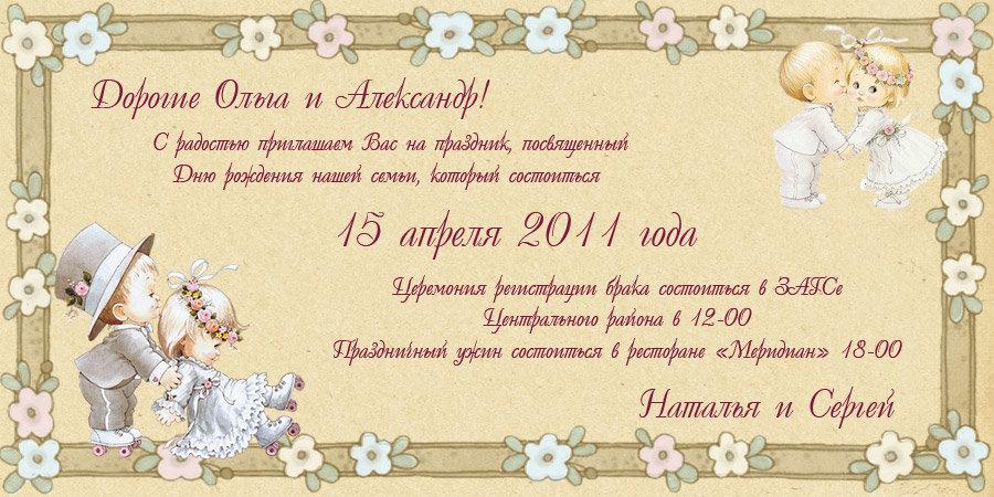 Как написать пригласительные открытки на свадьбу, годовщину