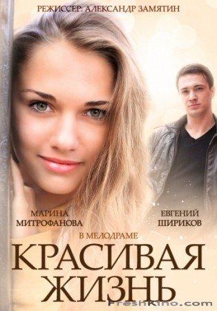 Сериал красивая жизнь (2014) все серии вы можете скачать бесплатно.