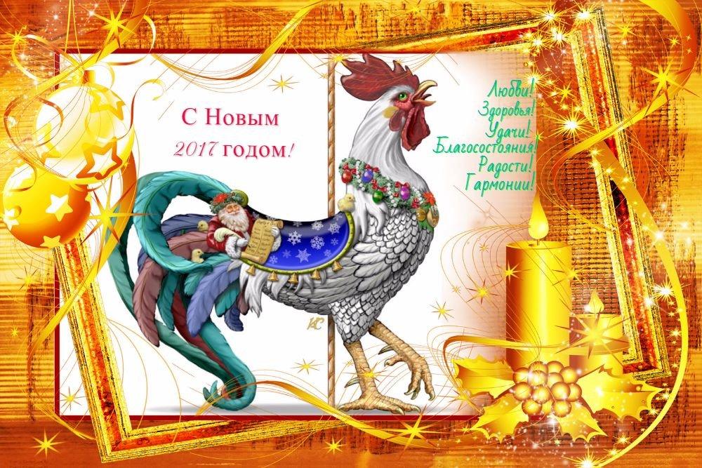 Днем рождения, с новым годом открытки 2017 год петуха