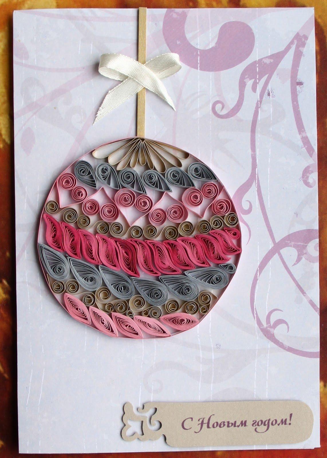Садик, елочный шар квиллинг для открытки