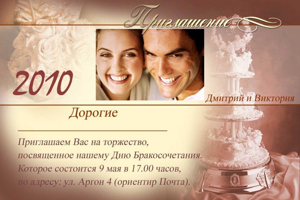 Как заполнять приглашения на свадьбу образец фото, открытка