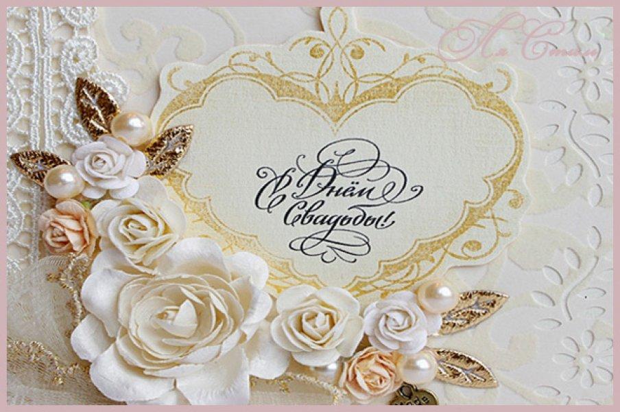 Поздравление с днем свадьбы открытка скрапбукинг