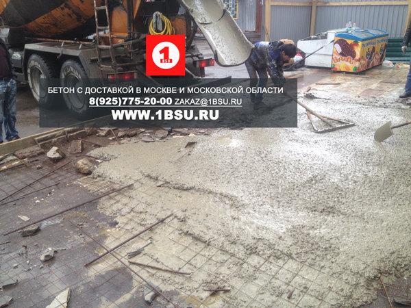бетон для фундамента магазина в Одинцово