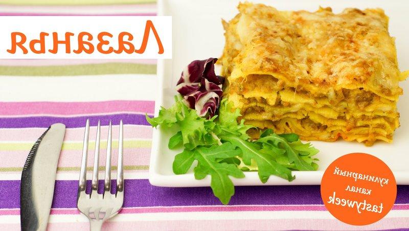 Лазанья без соуса бешамель рецепт с фото