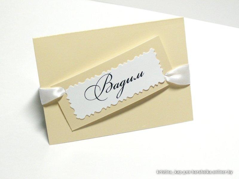 фэнтези, открытки с именами на стол вместо этого выбрал
