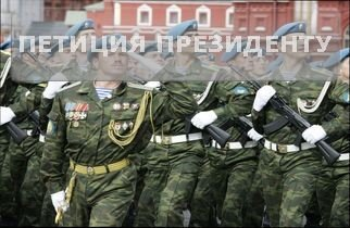 Предлагаю рассмотреть замену срочной службы в рядах вооруженных сил РФ на ежегодные военные сборы. Выглядеть это будет примерно так: Военные сборы 2-3 неде