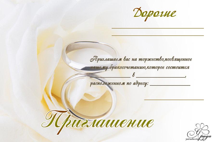 Открытки приглашения на свадьбу электронные