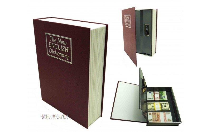 Книга сейф с кодовым замком необычный и полезный подарок