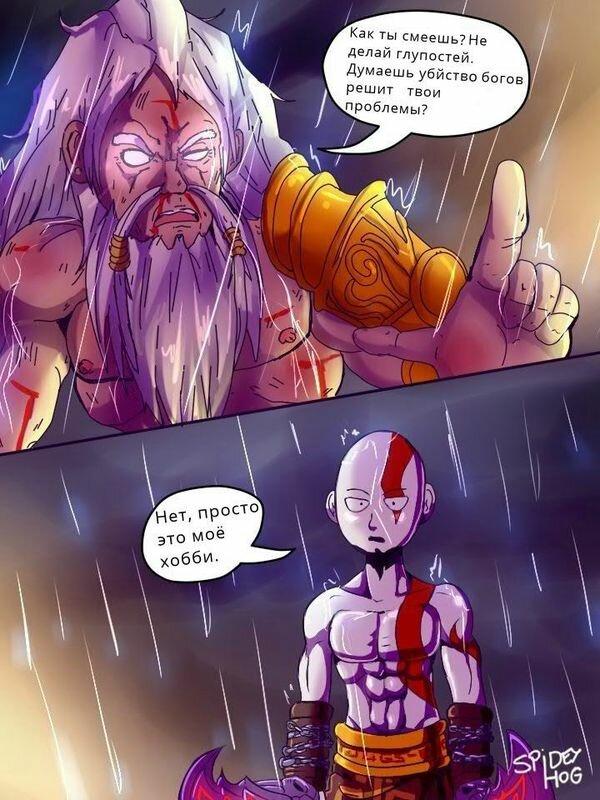 Убийца богов