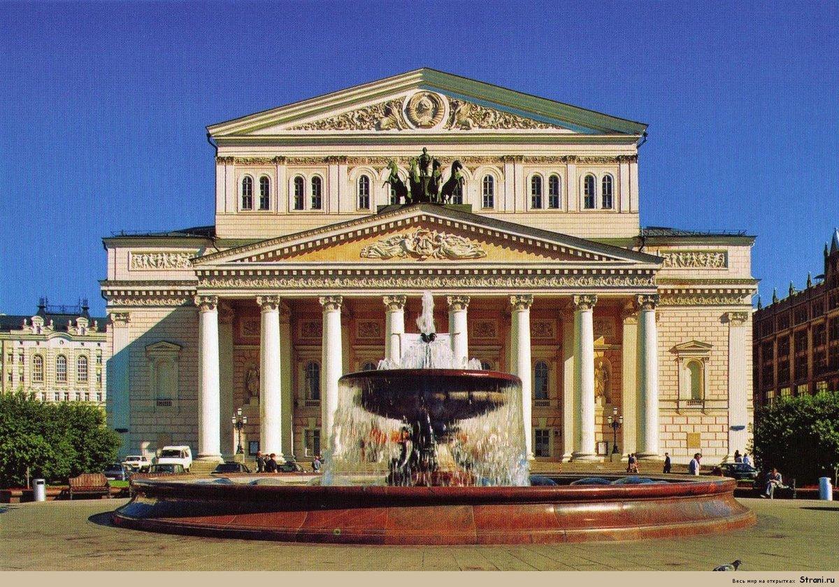 Открытки днем, картинки москва большой театр