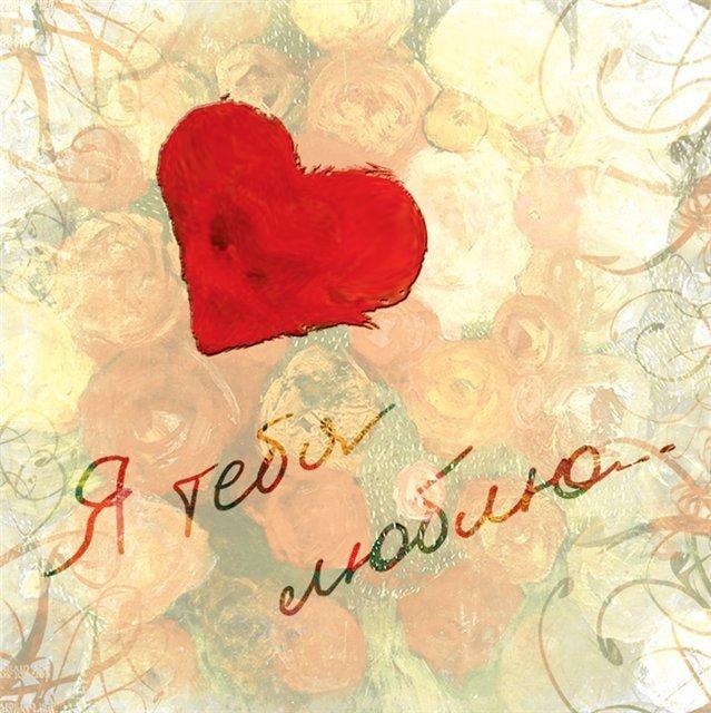 Открытки для алексея с любовью