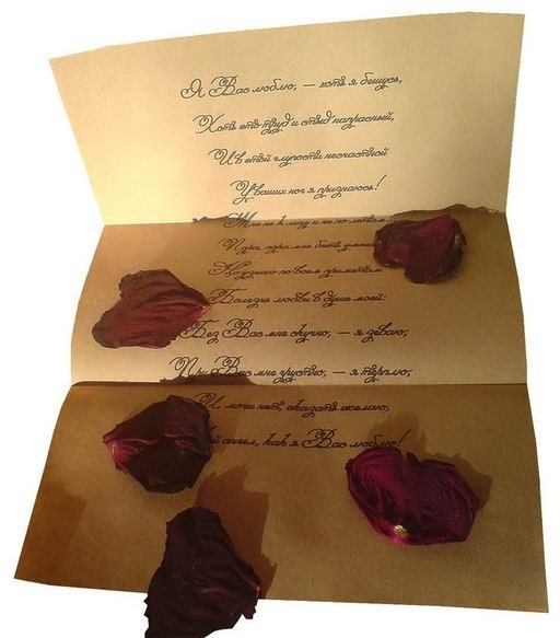 Любовные послания в открытках