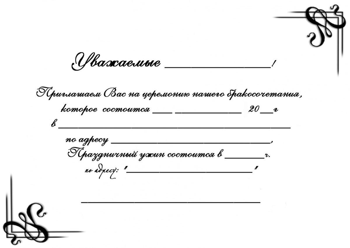 Бланки приглашения открытки