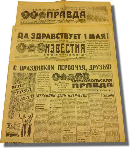 Советская старая газета — настоящая находка для тех, кто хочет быть креативным и оригинальным, подготавливая поздравление ко дню рождения, к юбилею, годовщине свадьбы, а также для ценителей старины и ретро!