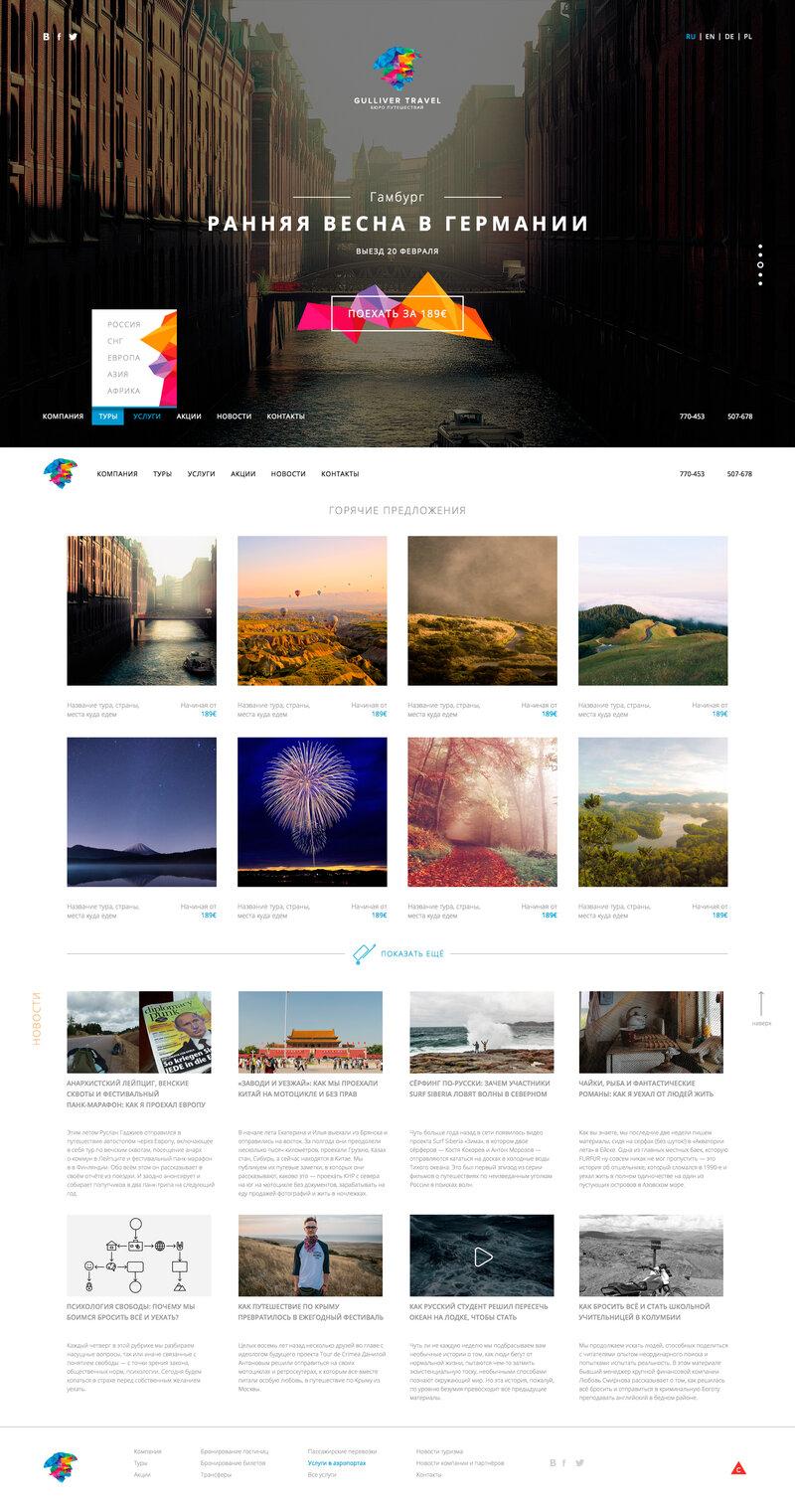 Макет главной страницы для туристической компании