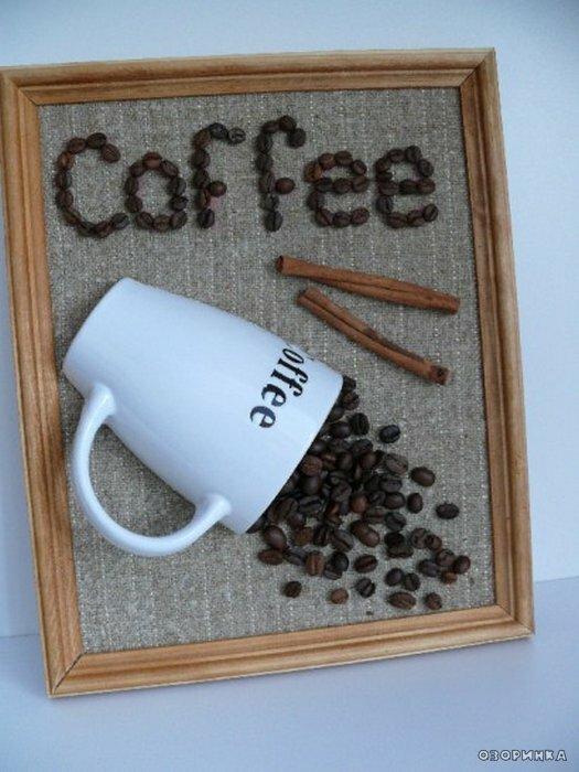 Поделки из кофейных зёрен.