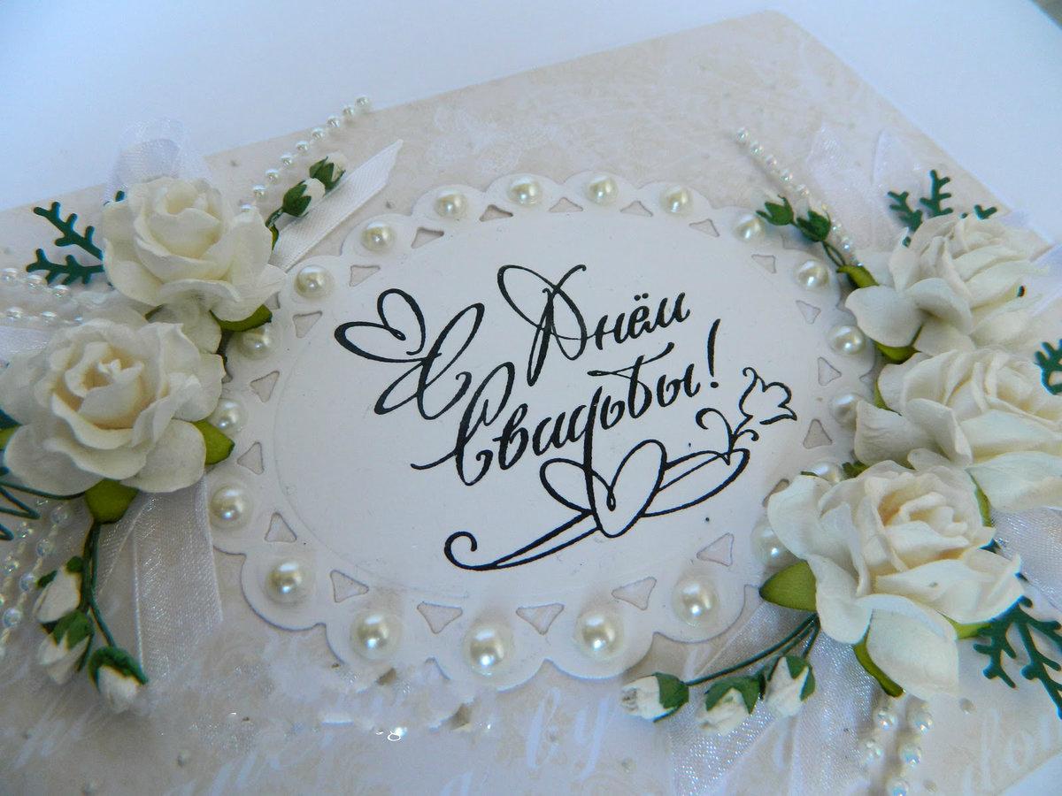 открытка с днем свадьбы счастья должны
