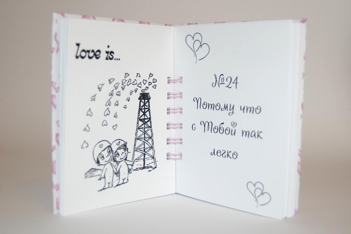 открытка книжка для любимого сама могу осуждать