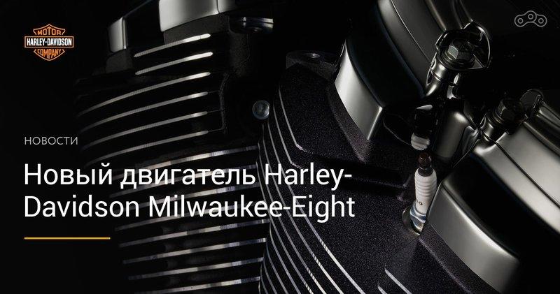 Новый двигатель Harley-Davidson Milwaukee-Eight