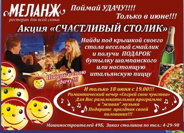 всем акции в ресторанах москвы в апреле цена