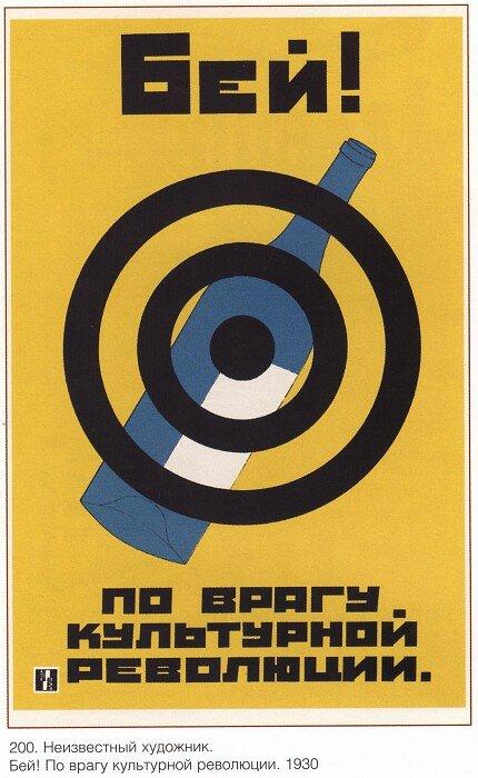 Бей! По врагу культурной революции. (Неизвестный художник). Плакаты СССР