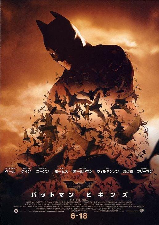 Бэтмен: Начало (японский постер)