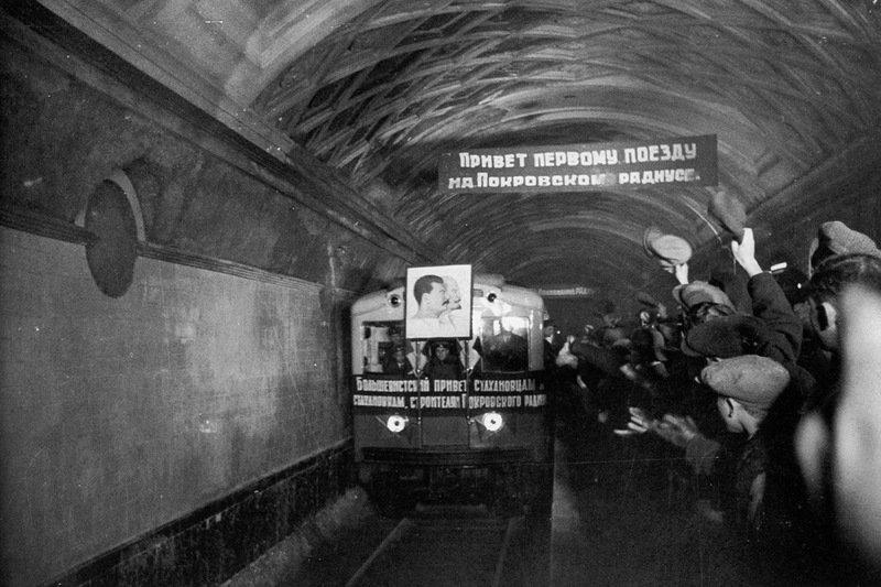 Московский Метрополитен в 30-е годы