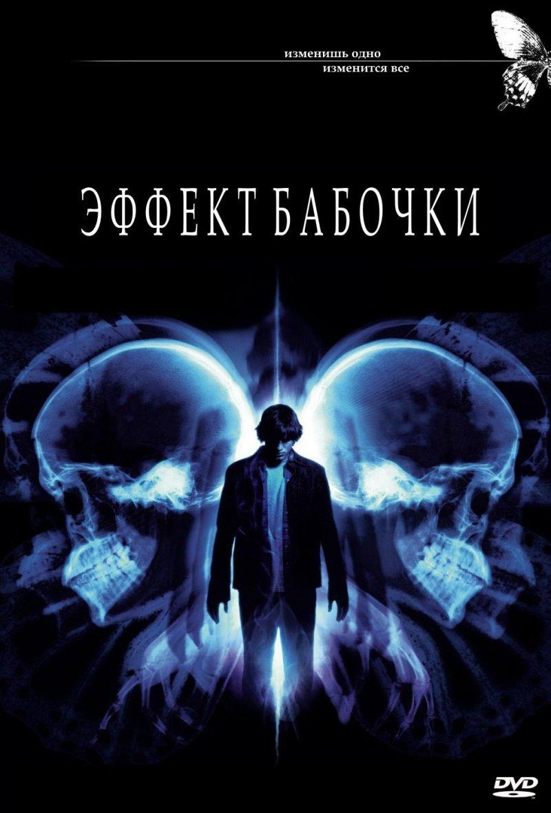 Эффект бабочки (2004), постер 7 из 10
