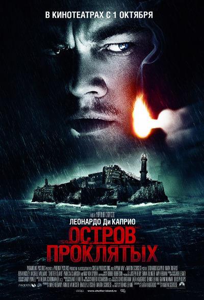 Остров проклятых (фильм) — RuData.ru